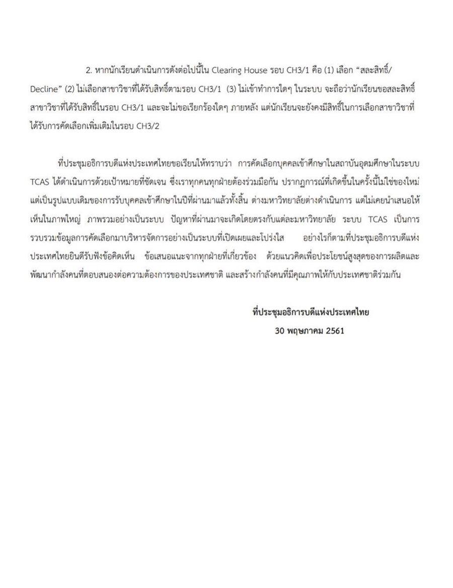 ประกาศที่ประชุมอธิการบดีแห่งประเทศไทย ครั้งที่ 3/2561 เรื่องการยืนยันสิทธิ์ในระบบ TCAS รอบ 3