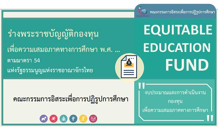 ร่างพระราชบัญญัติ กองทุนเพื่อความเสมอภาคทางการศึกษา