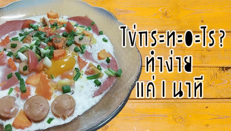 สูตรอาหารทำง่าย อาหารเช้า เมนูเด็กหอ เมนูไข่ ไข่กระทะ ไมโครเวฟ