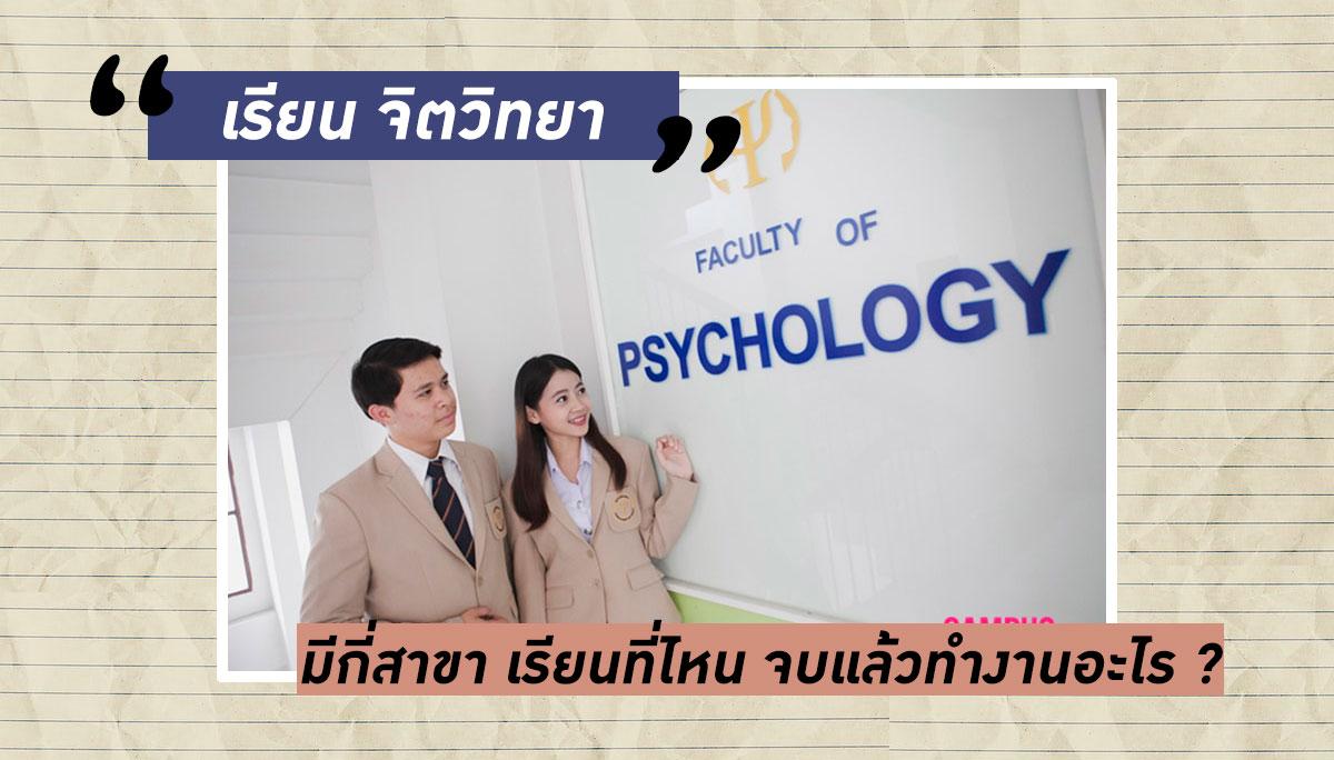 คณะจิตวิทยา คณะน่าเรียน จบแล้วทำงานอะไร จิตวิทยา ทำงานอะไร สาขาวิชาจิตวิทยา แนะแนวการศึกษา