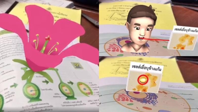 นักเรียนไทย หนังสือเรียนภาพ 3D แอพพลิเคชัน