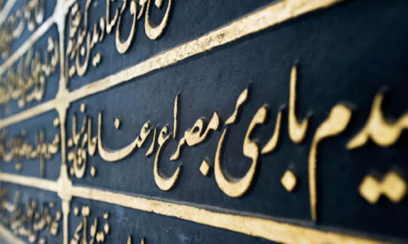 ภาษาอาราบิก