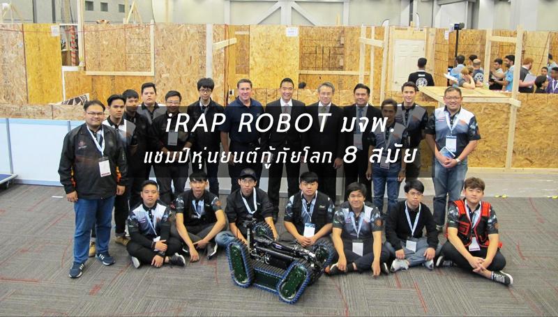 การแข่งขันหุ่นยนต์กู้ภัย มจพ