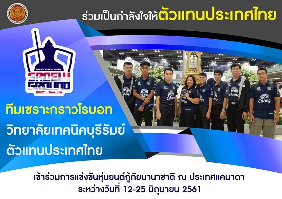 วิทยาลัยเทคนิคบุรีรัมย์ ตัวแทนประเทศไทยเข้าร่วมการแข่งขันหุ่นยนต์ ประเทศแคนาดา