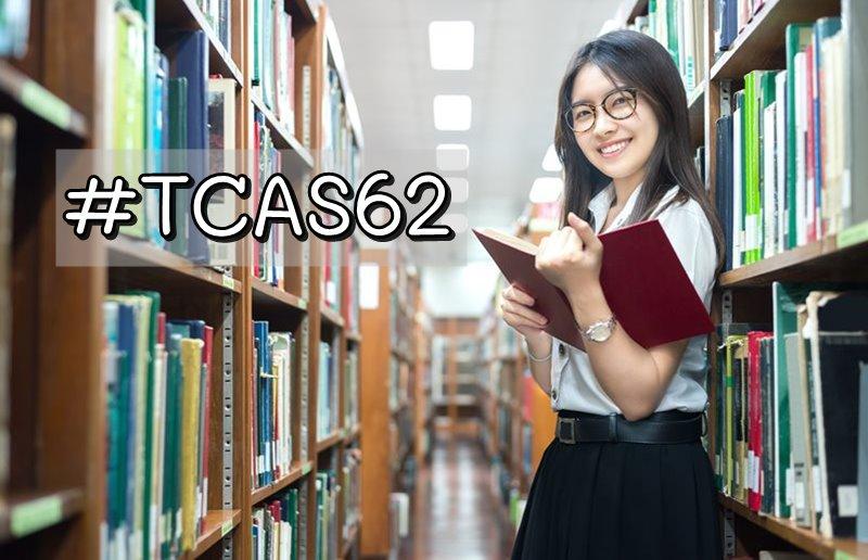 TCAS62 ทปอ. มหาวิทยาลัย