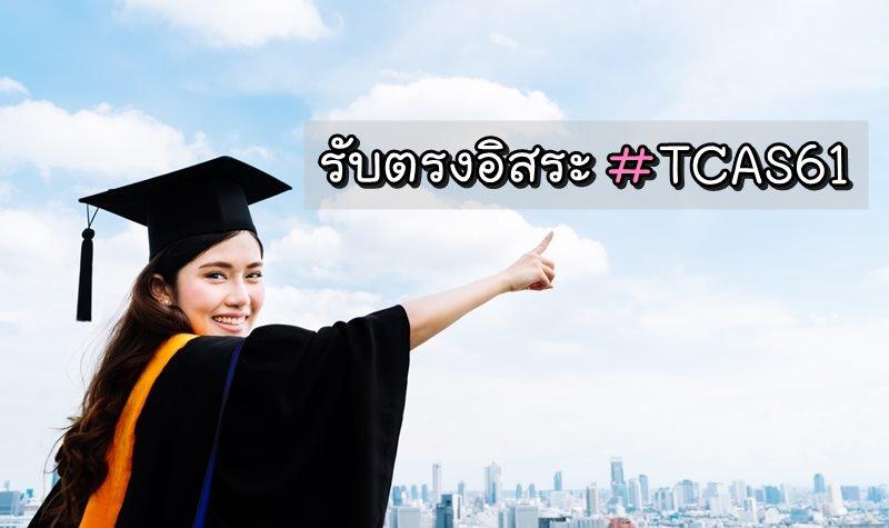dek61 TCAS61 มหาวิทยาลัย รับตรงอิสระ