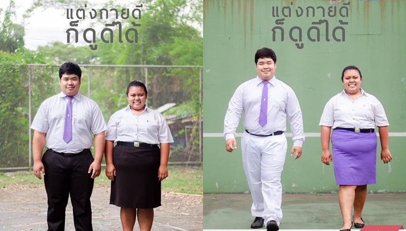 การแต่งกาย คณะศึกษาศาสตร์ ชุดนักศึกษา ชุดนักศึกษาสำหรับคนอ้วน ชุดพิธีการ