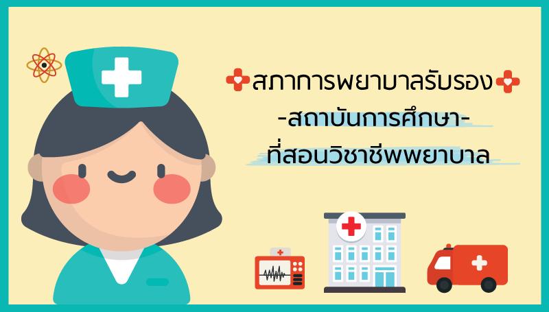 คณะพยาบาลศาสตร์ พยาบาล สถาบันการศึกษาที่สอนวิชาชีพพยาบาล สภาการพยาบาล