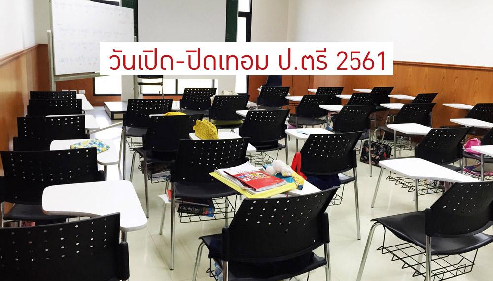 ปีการศึกษา 2561 มหาวิทยาลัย เปิดเทอม เปิดเรียน