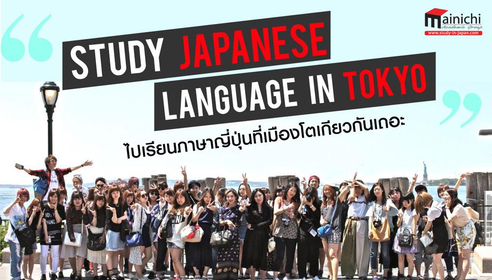 ภาษาญี่ปุ่น เรียนภาษาญี่ปุ่นที่โตเกียว เรียนภาษาที่ญี่ปุ่น โตเกียว