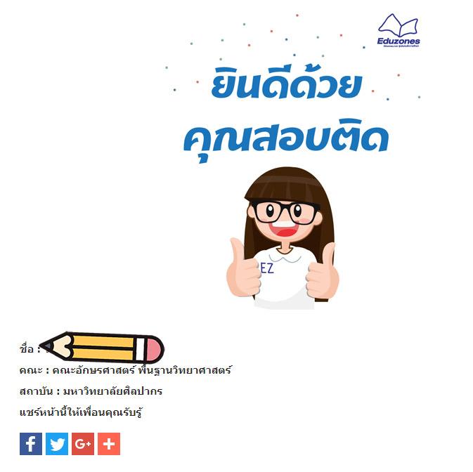 ez.eduzones.com