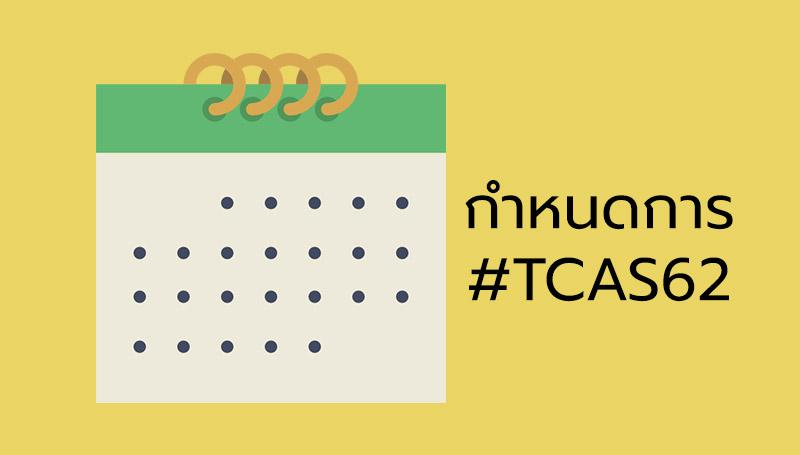 TCAS62 กำหนดการ
