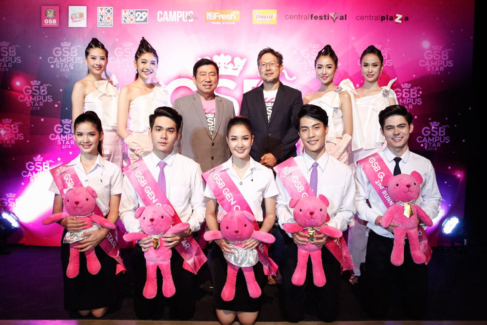 GSB GEN CAMPUS STAR GSB GEN CAMPUS STAR 2018 การประกวด