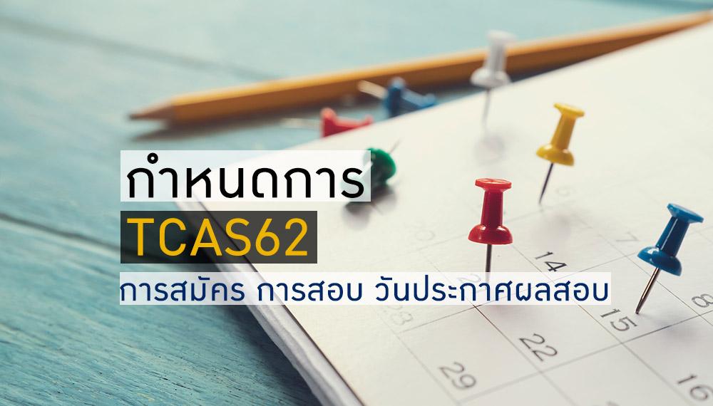 TCAS TCAS62 กำหนดการ