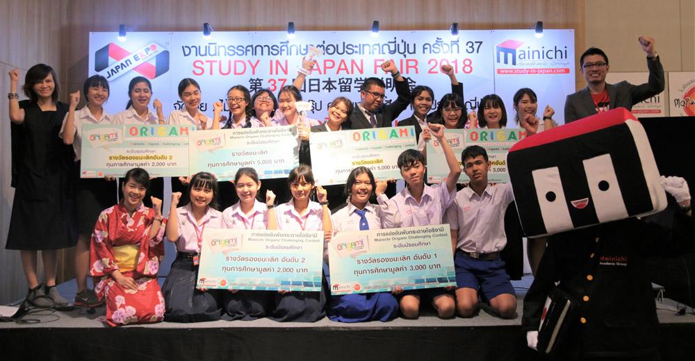 นิทรรศการศึกษาต่อประเทศญี่ปุ่น ครั้งที่ 38