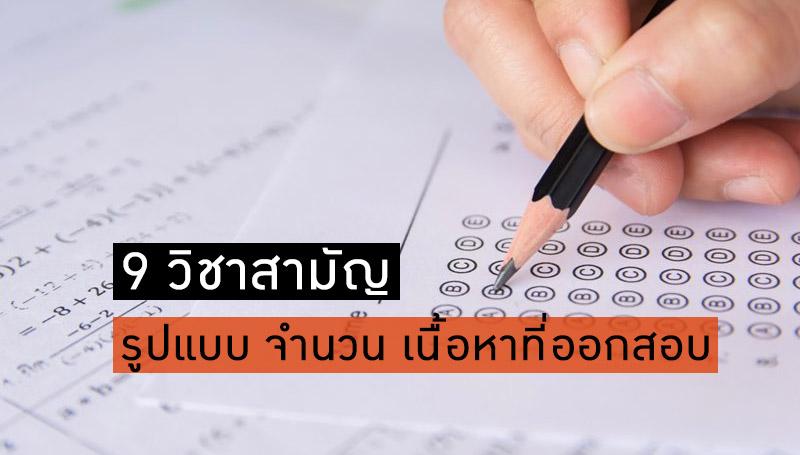 9 วิชาสามัญ dek62 TCAS TCAS62 รูปแบบข้อสอบ เนื้อหาที่ออกสอบ