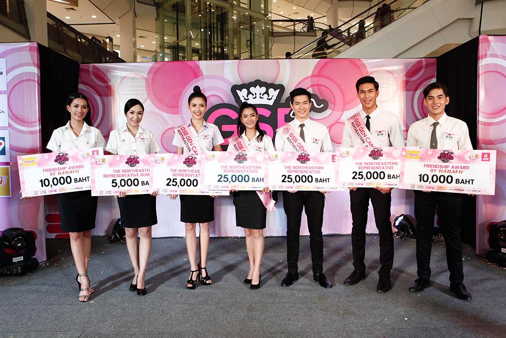 ผู้ชนะเลิศ ตัวแทนภาค ภาคตะวันออกเฉียงเหนือ GSB GEN CAMPUS STAR 2018