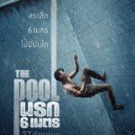 """เกรซ-รัชย์ณมนทร์ นางเอกหนัง """"The Pool นรก 6 เมตร"""""""
