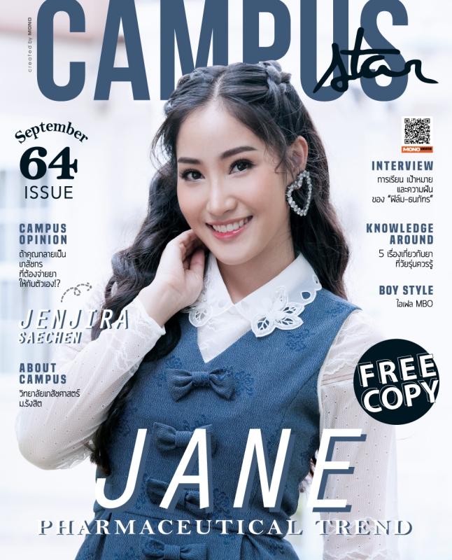"""""""เจน-เจนจิรา"""" บนปกนิตยสาร Campus Star No.64"""