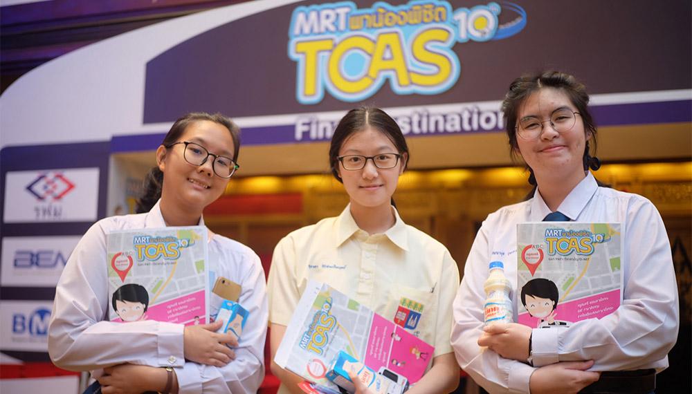 ติวเข้มนักเรียนสู่รั้วมหาวิทยาลัย MRT พาน้องพิชิต TCAS ปี 10