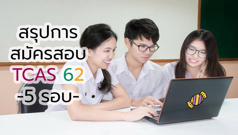 TCAS TCAS62 การคัดเลือกบุคคลเข้าศึกษาต่อระดับอุดมศึกษา