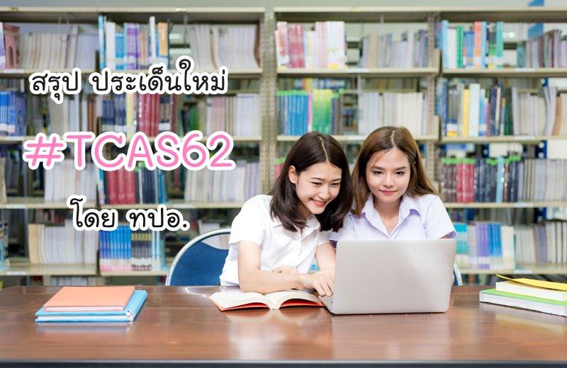 dek62 TCAS62 การคัดเลือกบุคคลเข้าศึกษาต่อระดับอุดมศึกษา ทปอ.