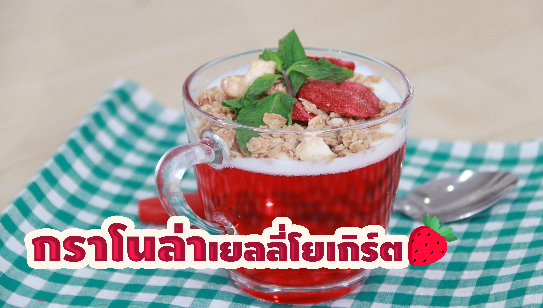 Healthy Food กราโนล่า สูตรอาหารทำง่าย เมนูของหวาน เมนูเด็กหอ
