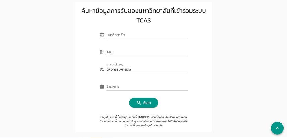 ทปอ. เปิดตัว Mytcas.com เว็บไซต์ศูนย์ข้อมูลข่าวสาร TCAS62