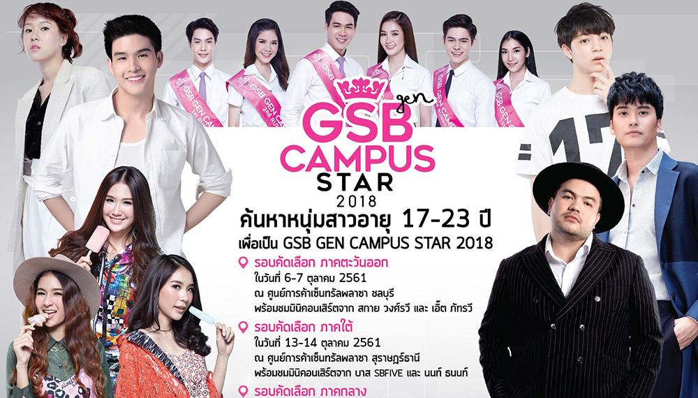 GSB GEN CAMPUS STAR GSB GEN CAMPUS STAR 2018 ตัวแทนภาค ศิลปิน