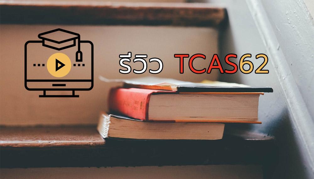 TCAS62 ทปอ.
