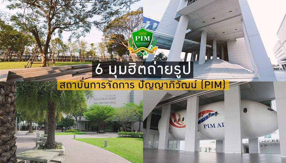 PIM ถ่าย บรรยากาศแต่ละมหาลัย มหาวิทยาลัย