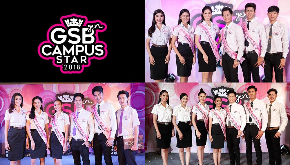GSB Gen Campus Star GSB GEN CAMPUS STAR 2018 ตัวแทนภาค