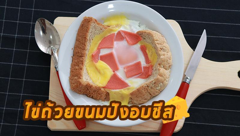 ขนมปัง ชีส สูตรอาหารทำง่าย อาหารเช้า เมนูเด็กหอ เมนูไข่ ไมโครเวฟ