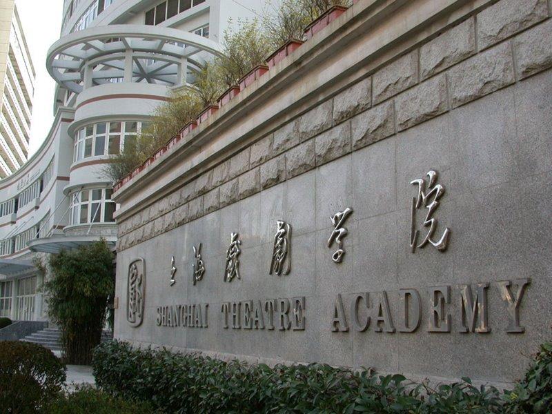 วิทยาลัยการละครในเซี่ยงไฮ้