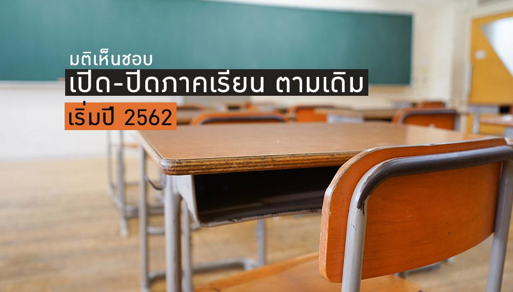 กบม. ทปอ. ปิดเทอม ปีการศึกษา 2562 อาเซียน เปิดเทอม