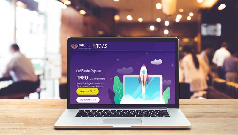 dek62 Mytcas TCAS62 การคัดเลือกบุคคลเข้าศึกษาต่อระดับอุดมศึกษา ทปอ.