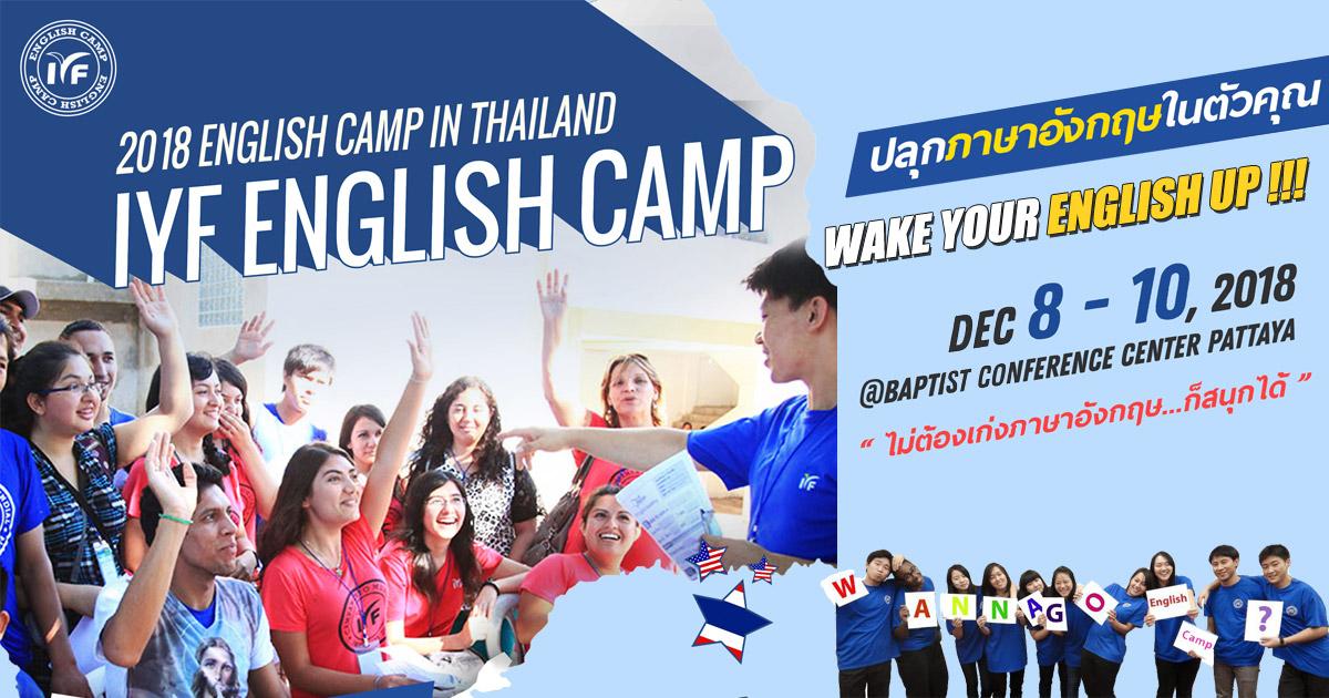 อยากเก่งภาษาอังกฤษกว่าเดิม ชวนเข้าค่าย Wake your English up - 3 วัน 2 คืน