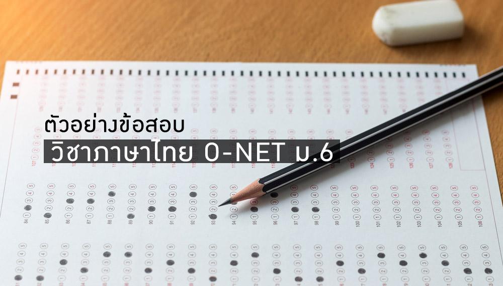 dek62 o-net TCAS TCAS62 ข้อสอบ ข้อสอบ O-NET ข้อสอบพร้อมเฉลย รูปแบบข้อสอบ วิชาภาษาไทย