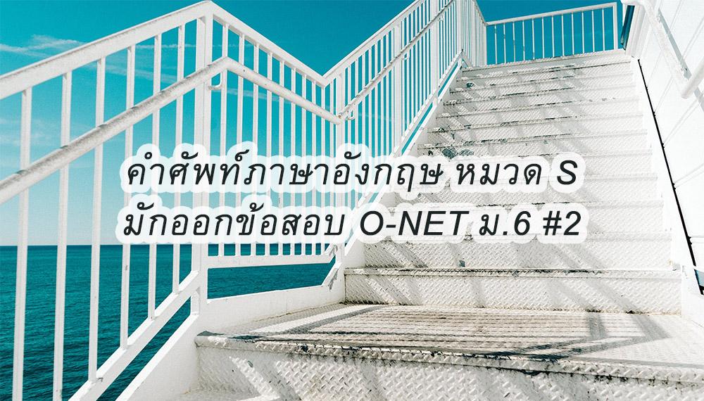 ข้อสอบ O-NET คำศัพท์ คำศัพท์ ม.6 คำศัพท์ภาษาอังกฤษ ภาษาอังกฤษ ระดับชั้น ม.6
