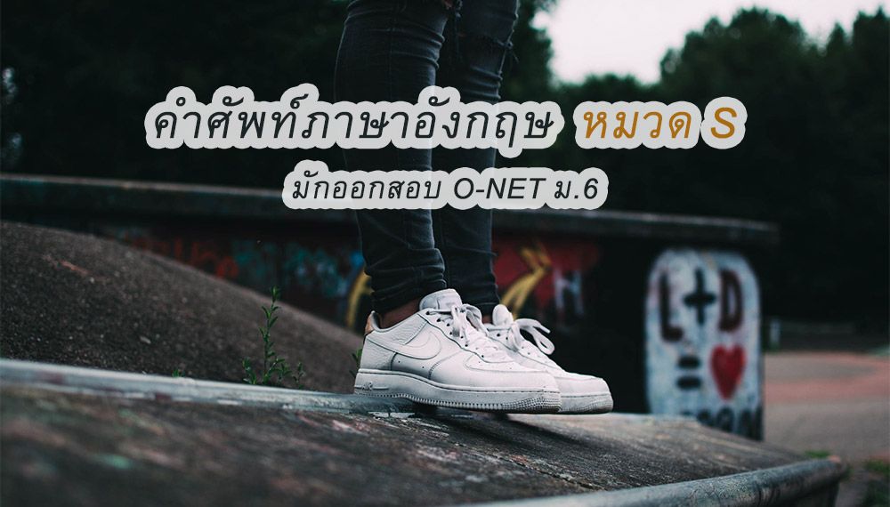 ข้อสอบ O-NET คำศัพท์ คำศัพท์ ม.6 คำศัพท์ภาษาอังกฤษ ระดับชั้น ม.6