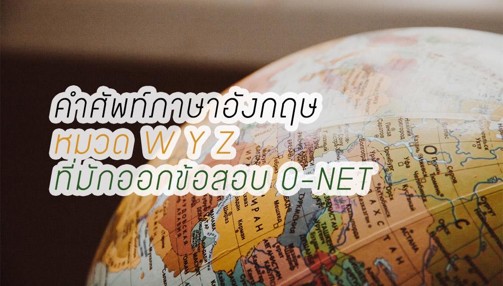 ข้อสอบ ข้อสอบ O-NET คำศัพท์ คำศัพท์ภาษาอังกฤษ ภาษาอังกฤษ ระดับชั้น ม.6