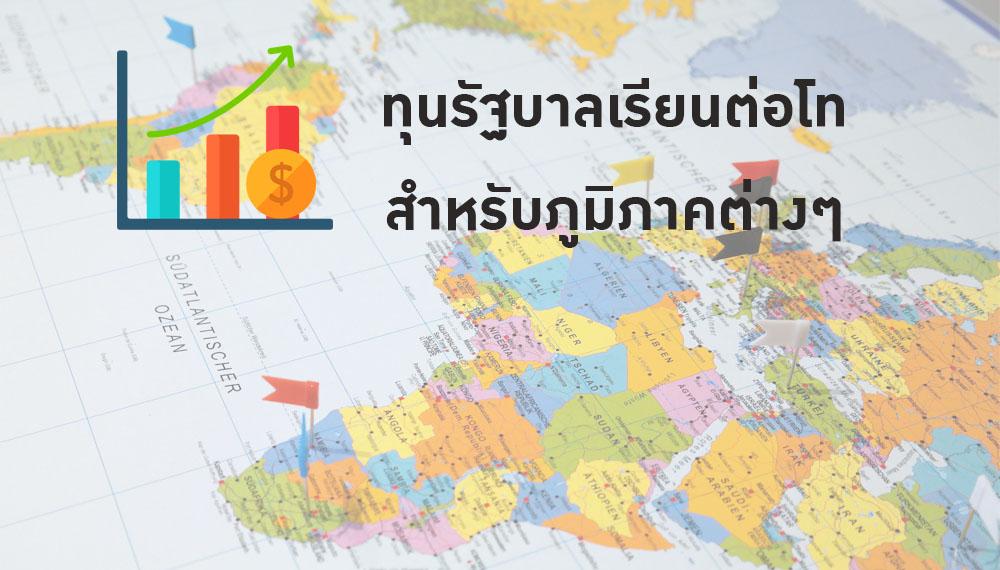 ทุนการศึกษา ทุนรัฐบาล ทุนรัฐบาลประจำปี 2562 ทุนเรียนต่อ