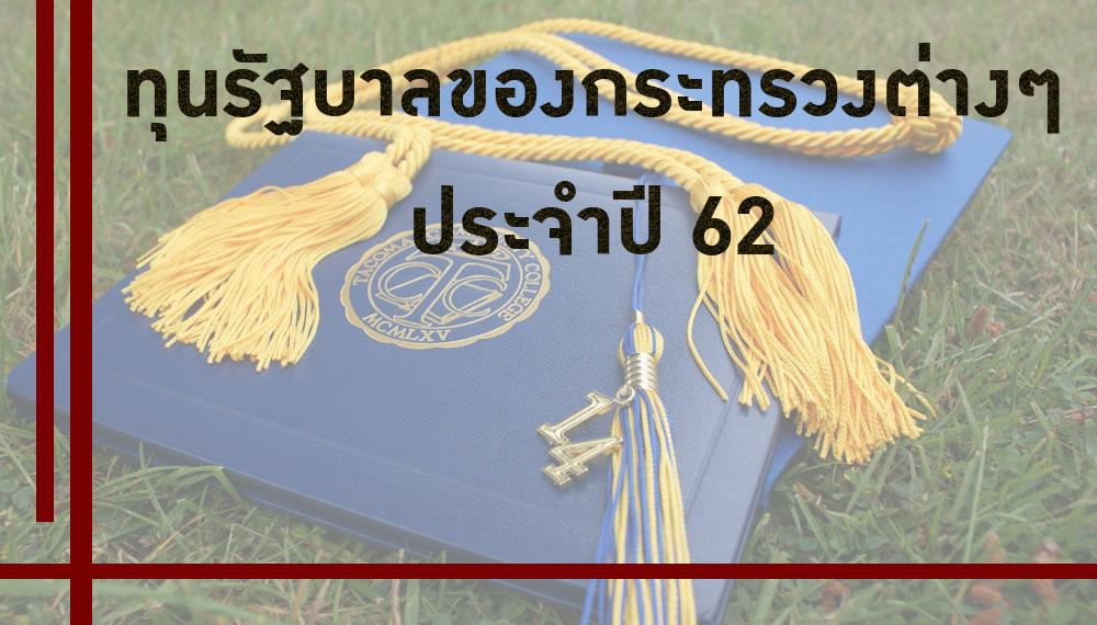 ทุนรัฐบาล ทุนรัฐบาลประจำปี 2562 ทุนเรียนต่อ