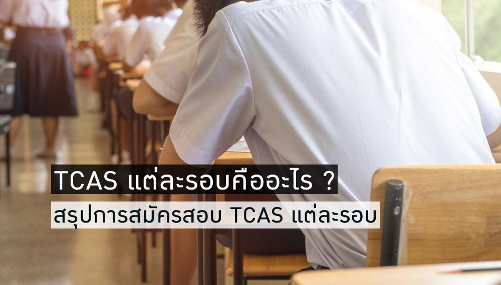 TCAS TCAS63 กำหนดการ บทความการศึกษา ระเบียบการรับสมัคร
