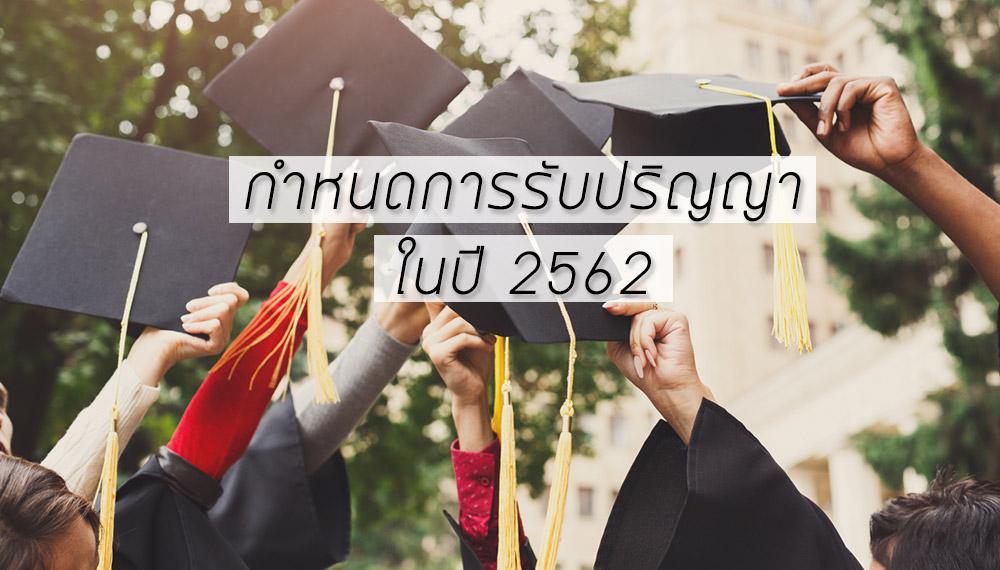 กำหนดการรับปริญญา มหาวิทยาลัยราชภัฏ รับปริญญา รับปริญญา2562