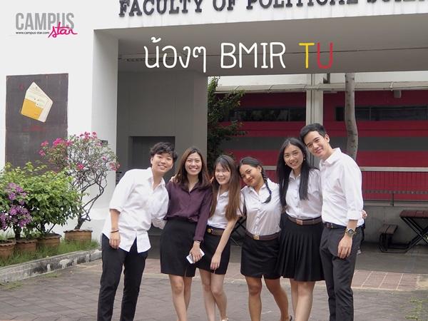 นักศึกษา รัฐศาสตร์ สาขาการระหว่างประเทศ ภาคอินเตอร์(BMIR)