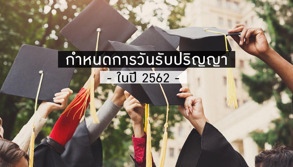 กำหนดการ กำหนดการรับปริญญา มหาวิทยาลัยราชภัฏ รับปริญญา รับปริญญา 2562
