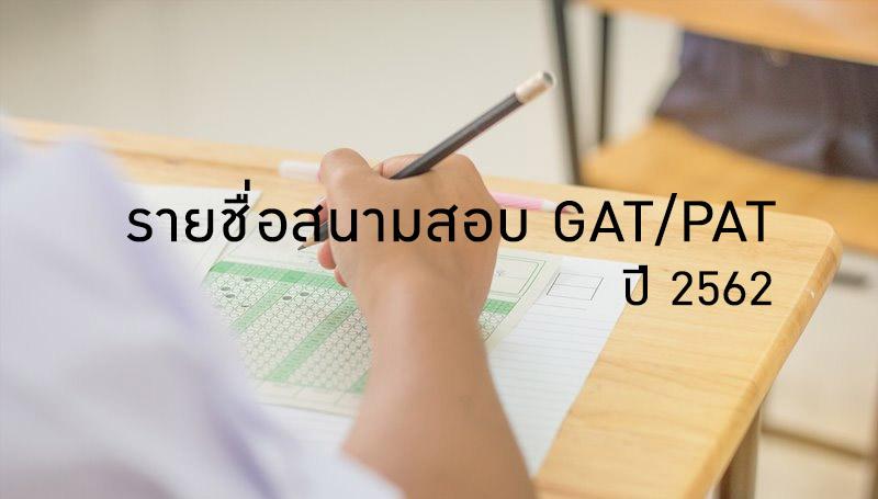 dek62 GAT gat-pat TCAS62 กำหนดการสอบ สนามสอบ GAT/PAT