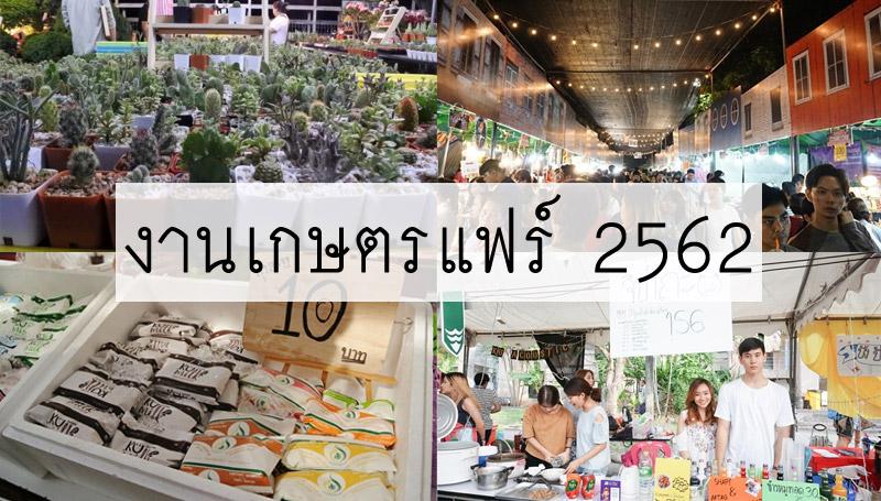 ม.เกษตร เกษตรแฟร์ เกษตรแฟร์ 62