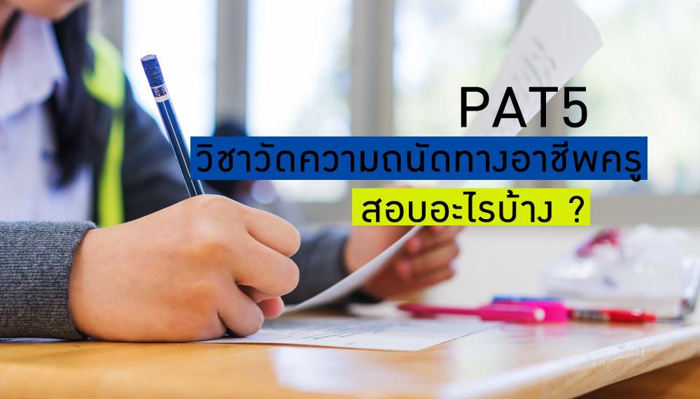 dek62 PAT5 TCAS TCAS62 ข้อสอบพร้อมเฉลย อาชีพครู แนะแนวการศึกษา